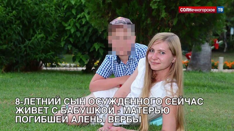 Бывшему сотруднику ФСКН, зарезавшему свою жену почти на глазах у сына, дали 9 лет строгого режима