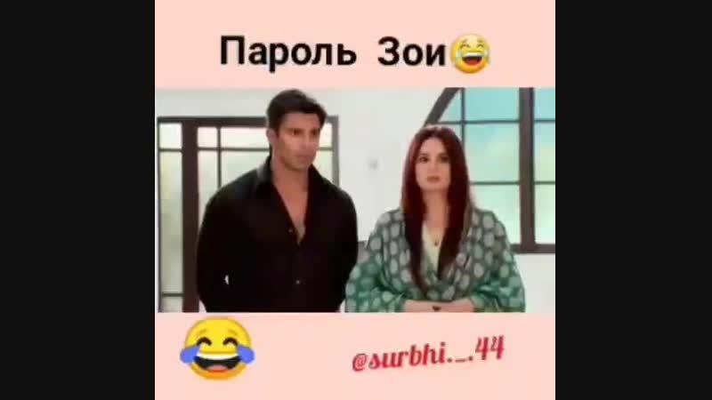 Qubool Hai Согласие Zoya Пароль Зои Фарукхи mp4