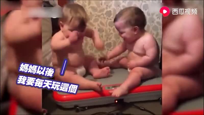 """2个萌娃坐""""甩肉机""""肉嘟嘟狂抖还笑,haha"""