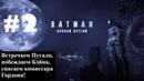 Проходим Batman: Arkham Asylum. Часть 2.