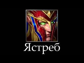 Warcraft 3 reforged русская озвучка (альянс)