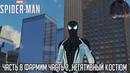 Spider man (2018) прохождение часть 8 Фармим часть 2, Негативный костюм