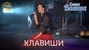 Елена Ваенга - Клавиши - концерт Желаю солнца HD