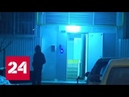 Из загоревшейся московской многоэтажки пожарные спасли 20 человек Россия 24