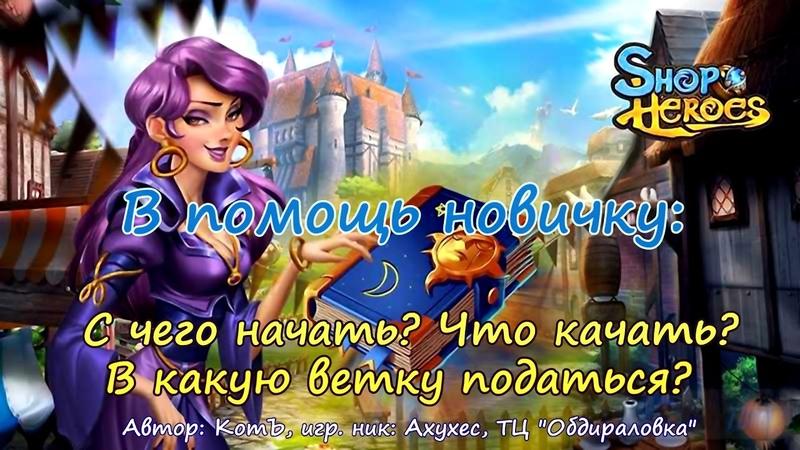Shop Heroes В ПОМОЩЬ НОВИЧКУ 2 КАК БЫСТРО СТАТЬ ХОРОШИМ ИГРОКОМ