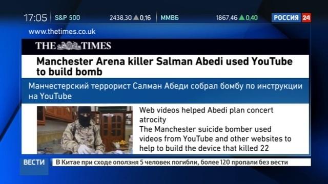 Новости на Россия 24 • Манчестерский взрывник научился собирать бомбы благодаря YouTube