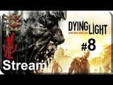 Dying Light#8 - Высшее образование и Огненный Смайлик (Прохождение на русском(Без комментариев))