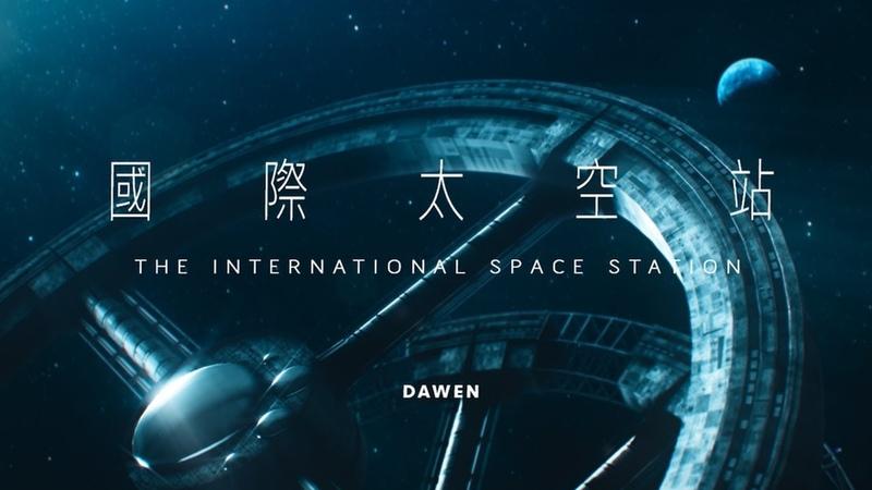 Dawen 王大文 - 國際太空站 The International Space Station (Official MV)