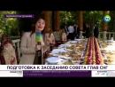 Гостеприимство по-таджикски_ резиденция Рахмона готова к приему глав СНГ - МИР 2