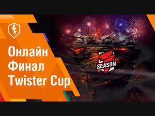 Финал отборочных Twister Cup