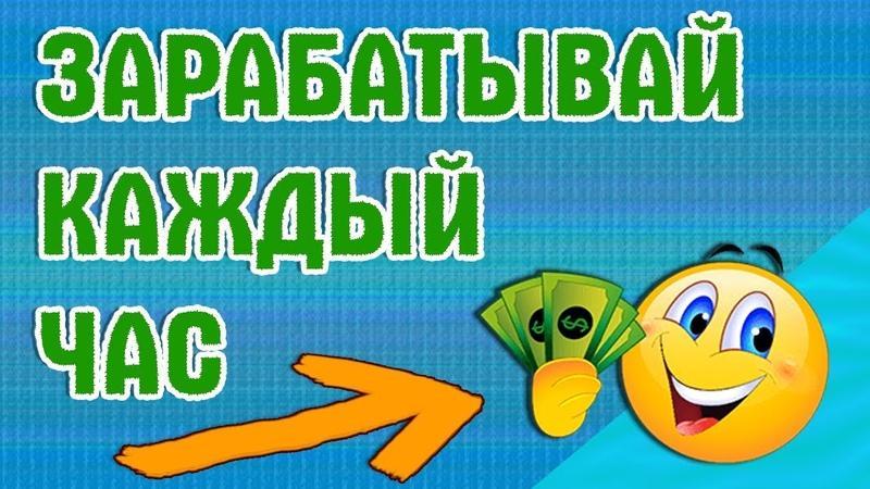 Hemoney. Заработок каждый час. Бесплатная лотерея hemoney.ru. Деньги в интернете без вложений