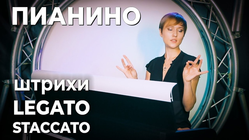 Пианино для начинающих штрихи legato staccato упражнения из сборника Эдны Мае Барнем