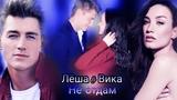 Алексей Воробьёв и Виктория Дайнеко Не отдам