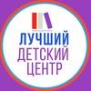 """IV МЕЖДУНАРОДНЫЙ КОНКУРС """"Лучший детский центр"""""""