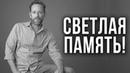 УМЕР ЛЮК ПЕРРИ - ЗВЕЗДА СЕРИАЛОВ БЕВЕРЛИ-ХИЛЛЗ 90210 И РИВЕРДЕЙЛ