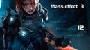 Mass effect 3 ЖГГ ч 12