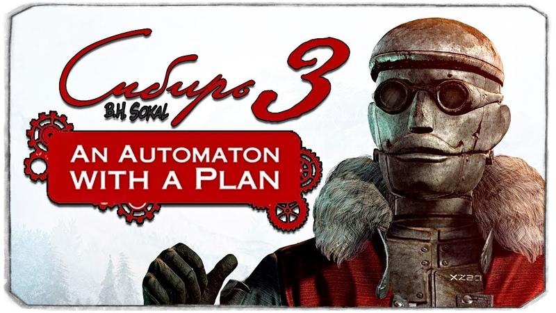 ЧТО С ТОБОЙ НЕ ТАК СИБИРЬ SYBERIA 3 DLC An Automaton with a Plan