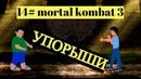 14 Mortal Kombat 3 Упорыши Смешной мультик Упоротые Мультики