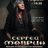25 апреля - Сергей Маврин в ВИКИНГе!