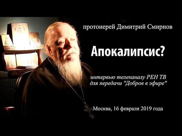 Протоиерей Димитрий Смирнов. Апокалипсис
