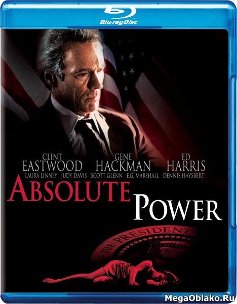 Абсолютная власть / Absolute Power (1996/BDRip/HDRip)
