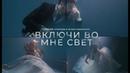 Алексей Чумаков и Юлия Ковальчук Включи во мне свет 0