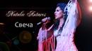 Natalie Antares - Свеча