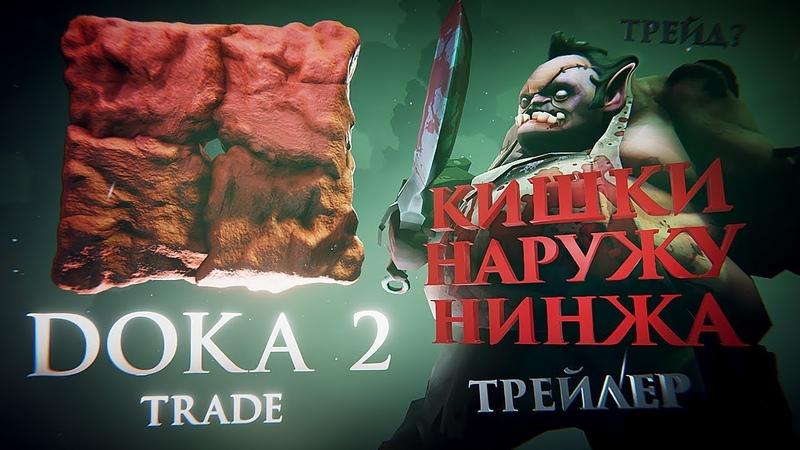 DOKA 2 Trade - трейлер [Пародия]