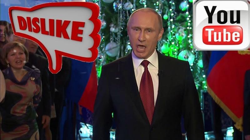 Путин YouTube Народ против