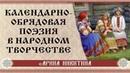 Календарно обрядовая поэзия Лекция в Новосибирской библиотеке