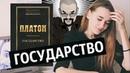 Ежи Сармат обозревает ролик Алины Самойловой ГОСУДАРСТВО ПЛАТОНА пощечина собирателю мнений