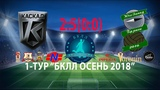 1 Тур. 06.10.2018 г. ФК