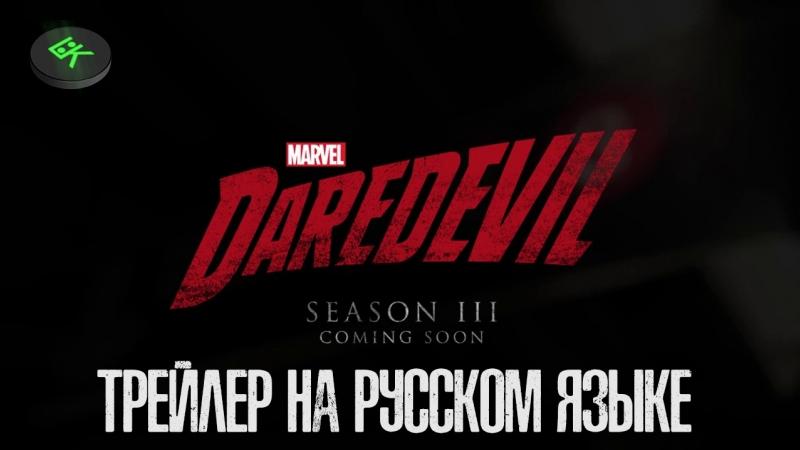 Сериал Сорвиголова (3 сезон) - Русский трейлер 2 - 2018