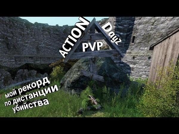 DayZ | PVP экшон | пострелушки на пендосовском сервере