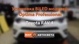 Установка BiLED модулей Optima Professional на Toyota RAV 4