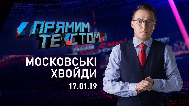 Прямим текстом Московські хвойди