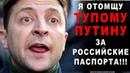 клоун Зеленский злой. ДНР и ЛНР выбирают РОССИю. зеленский про путина