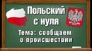 33 Как сообщить о происшествии Польский язык для начинающих Уровень А1 А2