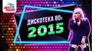 🅰️ Дискотека 80-х 2015 Полная версия фестиваля Авторадио