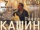 Павел Кашин фото #22