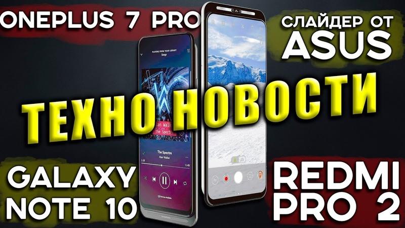 OnePlus 7 Pro РАСКРЫТ ЛУЧШИЙ ТЕЛЕФОН АСУС Asus Zenfone 6 УБИЙЦА Xiaomi Redmi Note 7 Pro