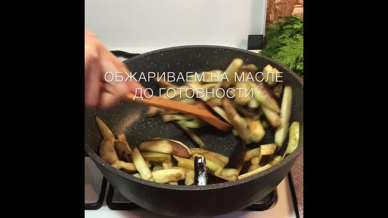 Блюда для перекуса Салат из баклажанов моркови и перца