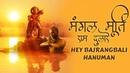 Hey Bajrangbali Hanuman He Mahaveer Karo Kalyan | Mangal Murati Ram Dulare | Best Hanuman Bhajan
