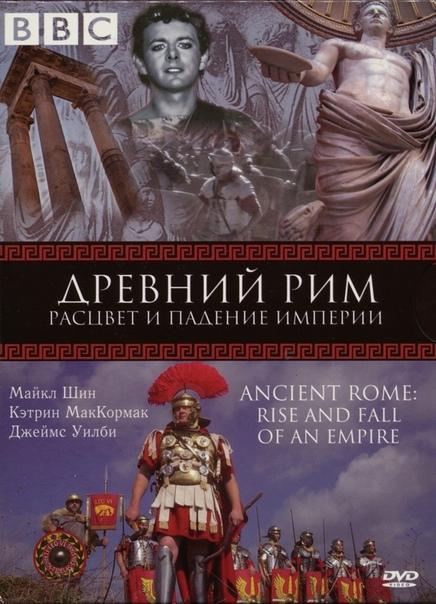 C «Древний Рим: Расцвет и падение империи»