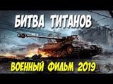Фильм 2019 поднял военных!! БИТВА ТИТАНОВ Русские военные фильмы 2019 новинки HD