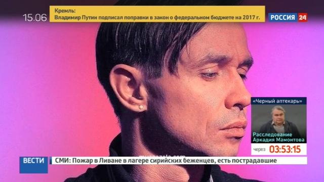 Новости на Россия 24 • Певца Дельфина не пускают на Украину