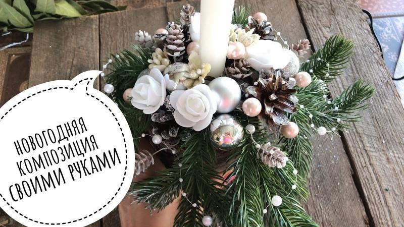 Новогодняя композиция своими руками | как сделать композицию со свечой | Christmas decoration DIY