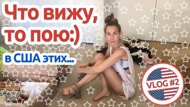 Vlog 2 - Что вижу, то пою... в США этих:)