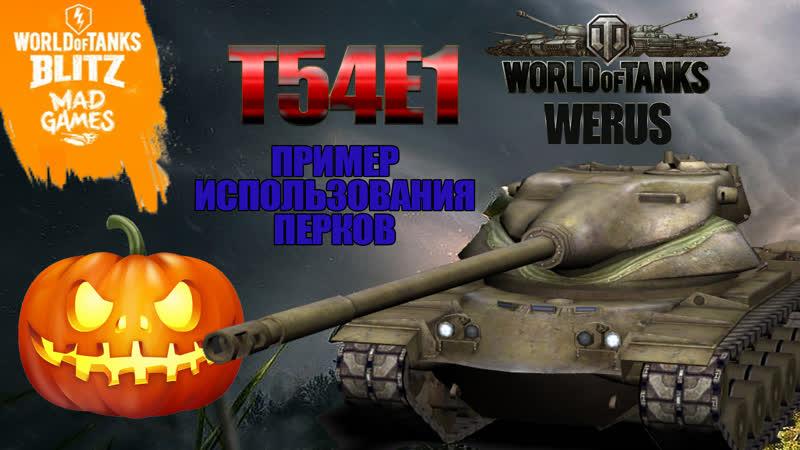 Т54Е1 перки Mad Games = 3 танка выше уровнем