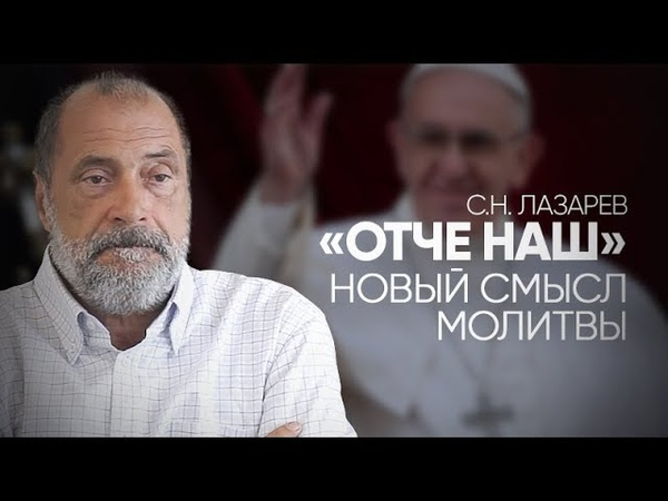 Папа Римский изменил слова молитвы «Отче наш» - в чем суть изменений Где живет дьявол